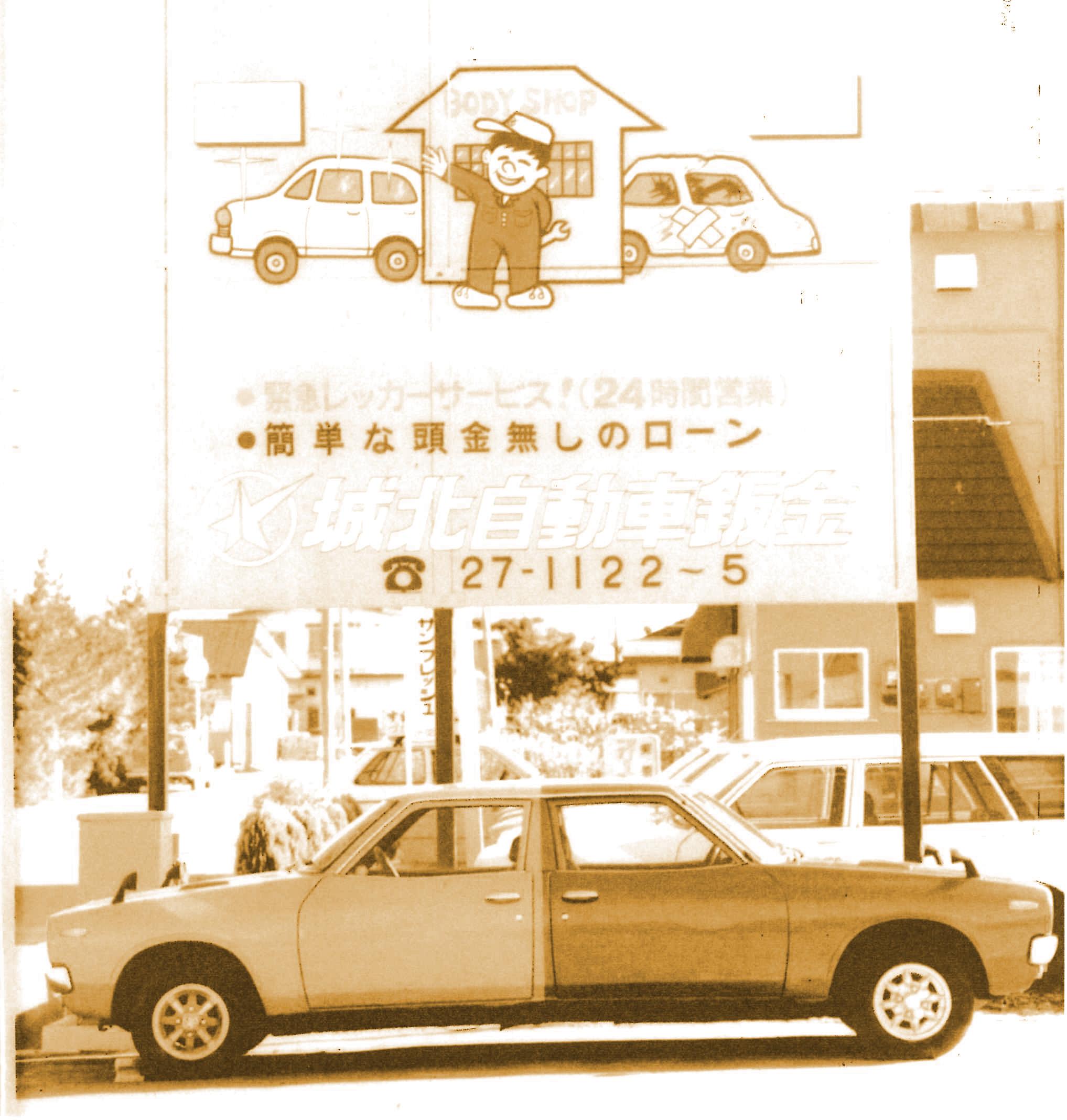 今年で創業45年・起業40年になる我社は創業当初、写真でも分かる通り、このようなデモカーを作成いたしました。日産チェリーの運転席側から後席側を切り離し、車両の前側と前側を接合した、ユニークな車両です。制作当初は全国版のニュースに放映されるなど話題を呼んだ車両でした。